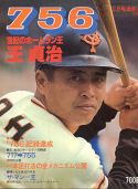 Sadaharu Oh home run king